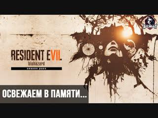🔴resident evil 7 biohazard! добро пожаловать обратно в семью, сынок...