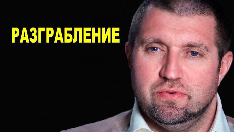 Дмитрий Потапенко. Разграбление