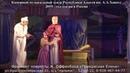 Отрывок из музыкального спектакля Оперетта Прекрасная Елена