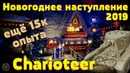 Charioteer wot 🎄 Новогоднее наступление world of tanks