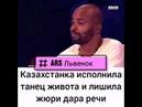КАЗАХСТАНКА ЛИШИЛА ДАРА РЕЧИ ЖЮРИ ИСПОЛНИВ ТАНЕЦ ЖИВОТА!