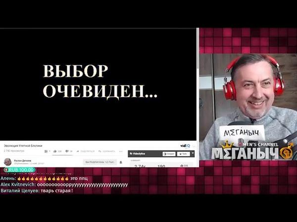 🅼🅴🅶🅰🅽🆈🅲🅷 show 14 11 2018 мужской онлайн курс в прямом эфире