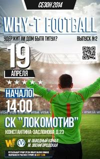 19 апреля • ск Локомотив • Why-T FOOTBALL