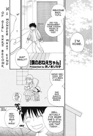 Inomoto Rikako - My Onee-chan