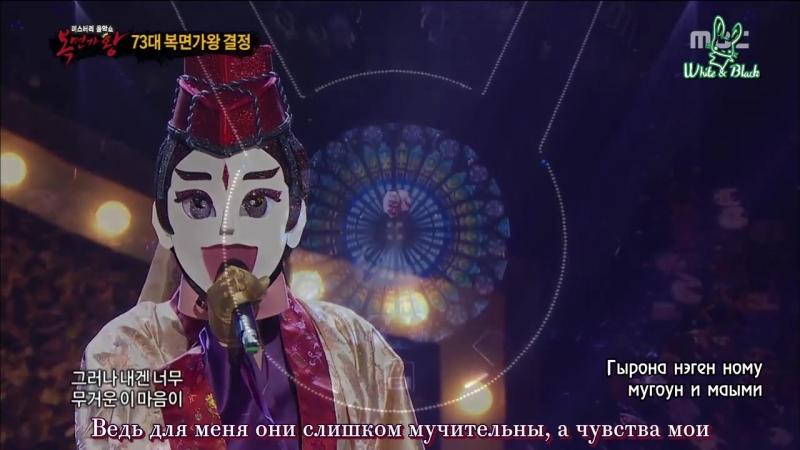 [King of masked singer] The East Invicibility - Y Si Fuera Ella [original: Kim Jonh Hyun (SHINee)] [рус.суб. кириллизация]