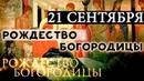 21 сентября РОЖДЕСТВО БОГОРОДИЦЫ. Фильм Илариона (Алфеева)