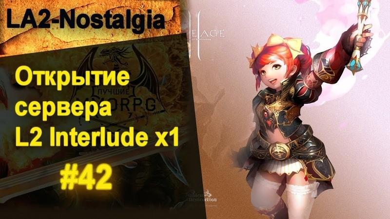 LA2-Nostalgia [Interlude x1] / ОТКРЫТИЕ было 08.06.2018 / Стрим 41