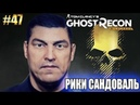 Ghost Recon Wildlands ► РИКИ САНДОВАЛЬ ► 47