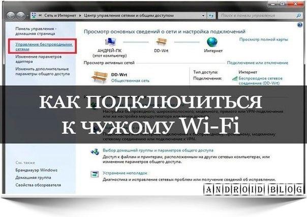 Как взломать пароль соседа от wi-fi? Покaзать полностью. Эксклюзивно.