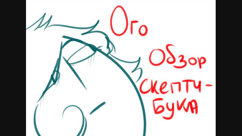 Убогий обзор на скетчбук(малолетка матерится и не знает норм русский,фу)