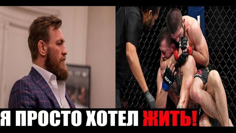 КОНОР МАКГРЕГОР ПОДРОБНО ОБЪЯСНИЛ ПОЧЕМУ ОН СДАЛСЯ В БОЮ С ХАБИБОМ НУРМАГОМЕДОВЫМ! UFC229