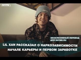 Lil xan рассказал о наркозависимости, начале карьеры и первом заработке (переведено сайтом rhyme.ru)