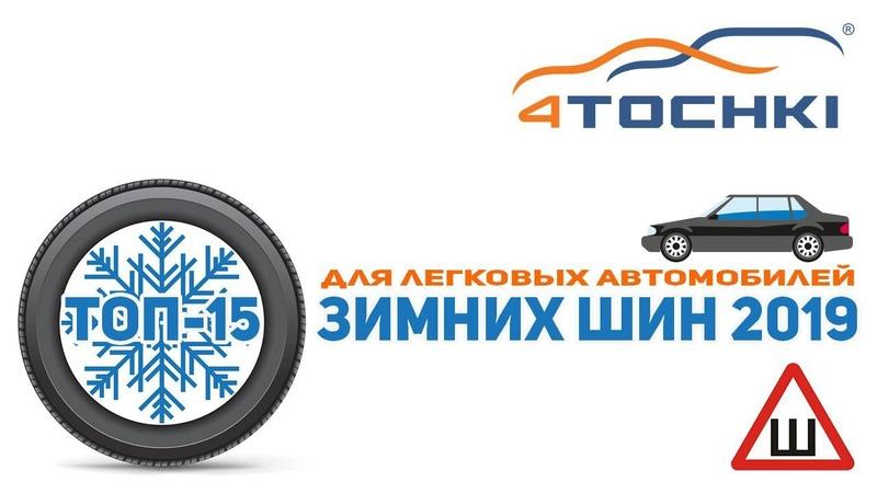 ТОП 15 зимних шипованных шин для легковых автомобилей 2019 на 4 точки. Шины и диски 4точки