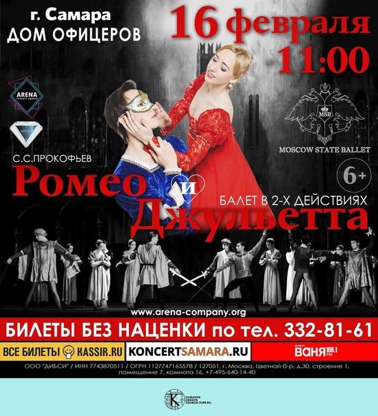 Балет «Ромео и Джульетта» в Самаре!