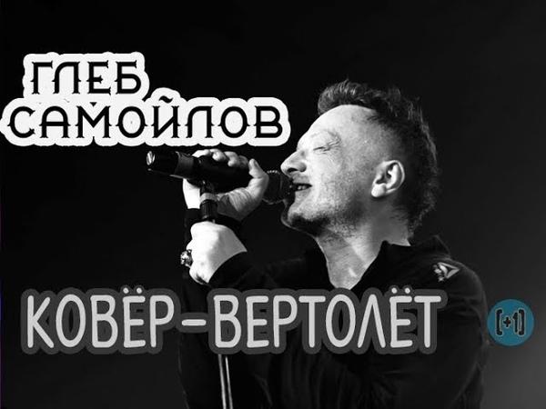 Глеб Самойлов The MATRIXX – Ковёр-вертолёт