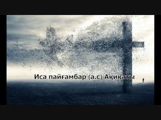 *Иса пайғамбар (а.с) Ақиқаты./ Ұстаз Ерлан Ақатаев.*