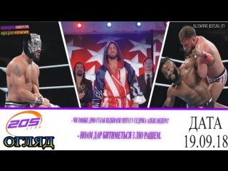 [Wrestling Ukraine]Highlights]WWE 205 Live 19 September 2018 HD]Огляд Українською]