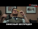 🎬«Офисный беспредел» (ужасы, боевик, комедия, 18 )