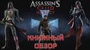 Книжный обзор. Серия Assassins Creed - Ересь.