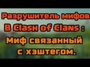 Миф в Clash of Clans 1