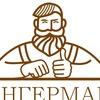 Мануфактура Ингерман: орехи | зож/пп | кондитер