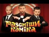 Рассмеши комика 6 Сезон 12 Выпуск (30.11.2013)