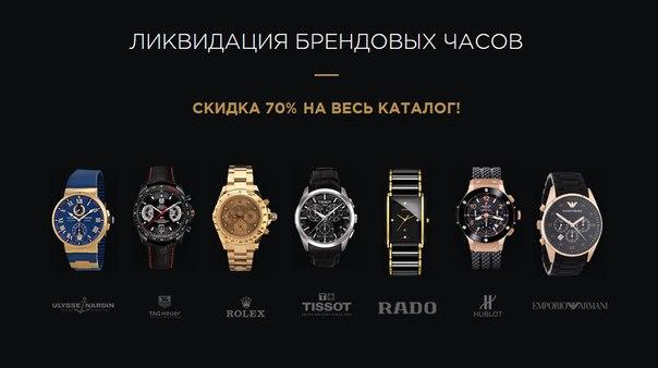 Тотальная ликвидация склада брендовых часов!