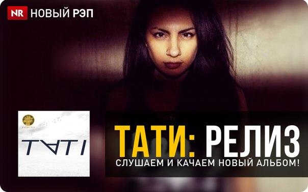 Тати (Gazgolder) - Тати (2014)