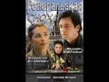 Генеральская сноха (сериал, 2013) Русская мелодрама «Генеральская сноха»