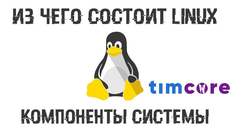 Из чего состоит операционная система Linux. Компоненты системы   Timcore