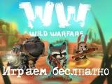 [Guide] Wild Warfare | Как играть в игру по сети БЕСПЛАТНО!