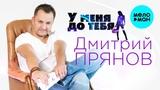 Прянов Дмитрий - У меня до тебя (Single 2018)