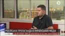 Інформаційна безпека держави російська пропаганда в українcьких ЗМІ Коментарі АНДРІЯ ІЛЛЄНКА