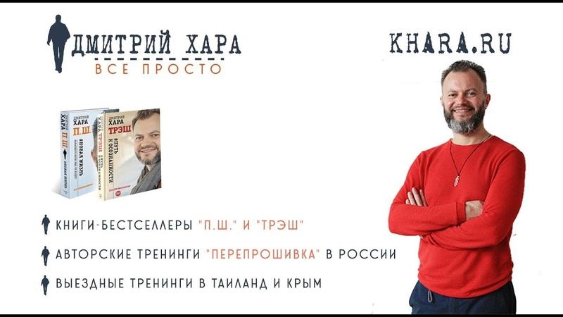 Запись Онлайн Встречи с Дмитрием Хара 9 января 2019