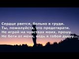 Babek Mamedrzaev - Береги её, Боже (Текст-Lyrics).mp4