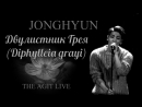 [RUS SUB] Джонхён - Двулистник Грея (LIVE ver) Jonghyun 종현 - Diphylleia grayi (Skeleton Flower) (산하엽)