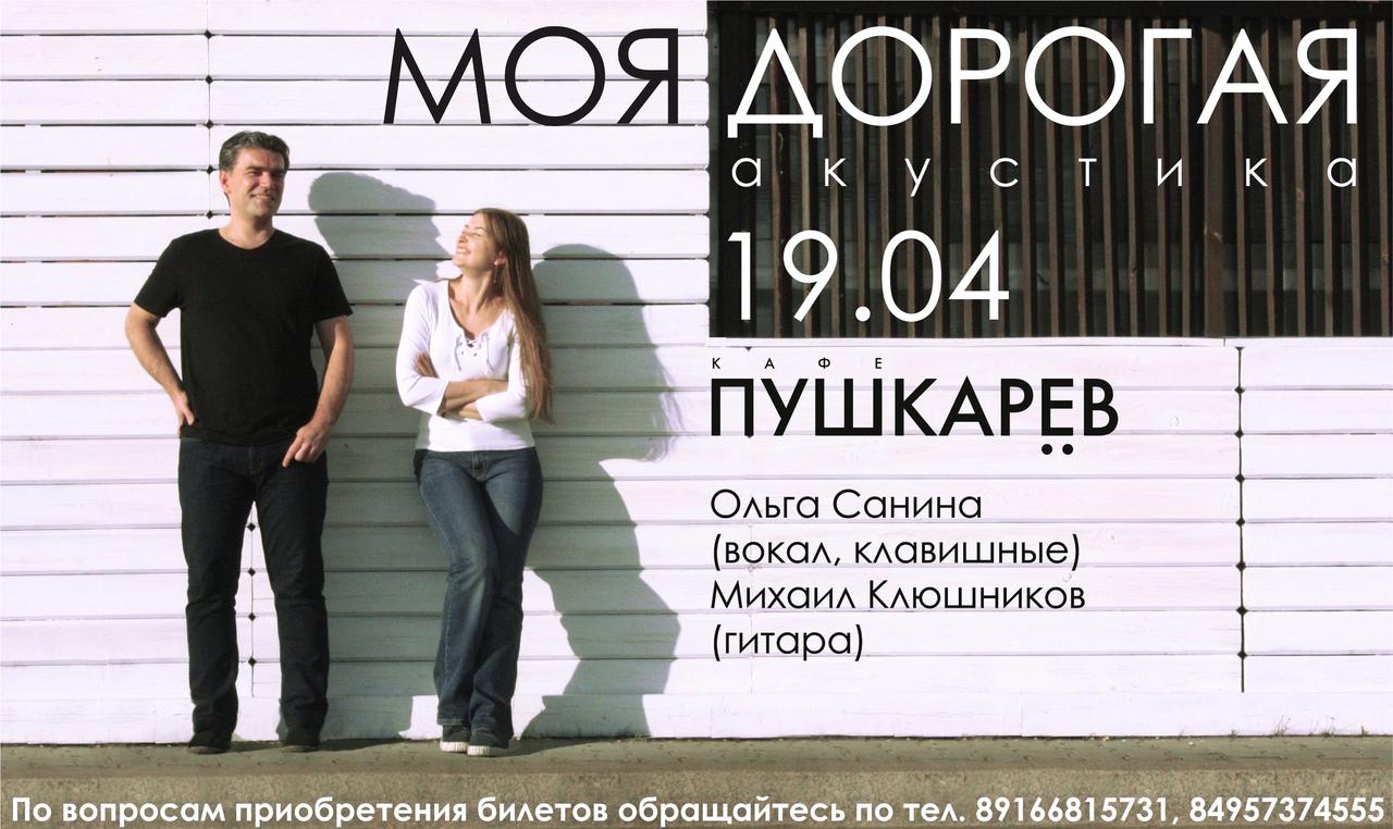 Афиша Омск Концерт МОЯ ДОРОГАЯ / Москва / 19/04