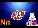 Ниндзя:Легендарные Воины   Nn VS Кагуя