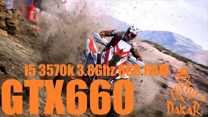 Запуск игры DAKAR18 на среднем PC i5 3570k, GTX660, 8gb ram