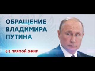 Важное обращение Владимира Путина по поводу пенсионных изменений.