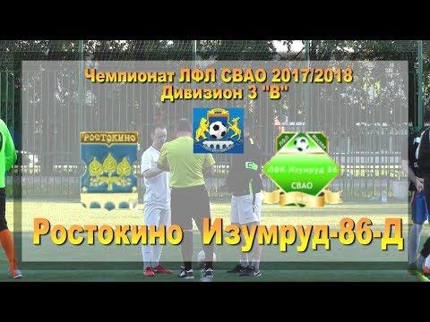Обзор игры Ростокино Изумруд 86 Д 26 05 2018
