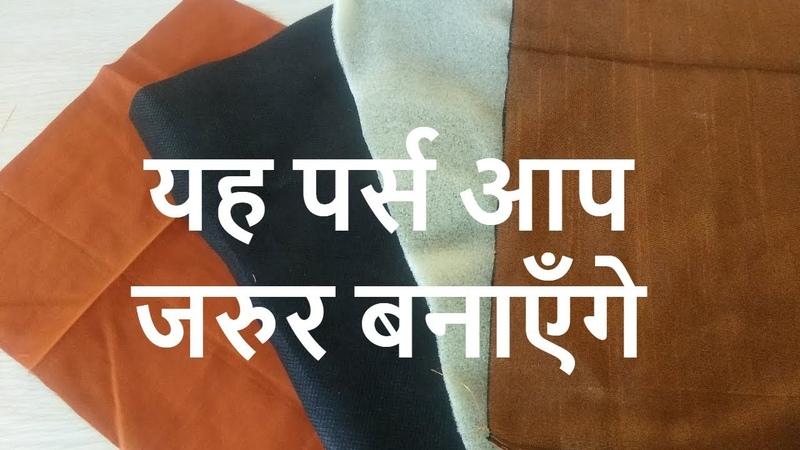 HOW TO MAKE PURSE WITH CLOTH||EASY PURSE MAKING||पर्स कैसे बनाए||बैग कैसे बनाये
