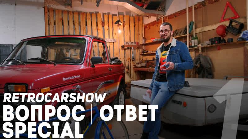RetroCarShow Special Ответы на вопросы
