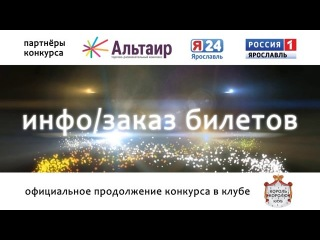 Рекламный ролик конкурса «Мисс Ярославль 2013»