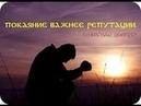 Олег Шишкин - Как восстановить отношения с Богом