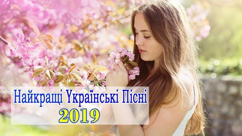 Українська музика 2019 - Українські пісні | Збірка пісень - Кращі сучасні пісні 2019