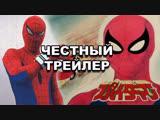 Честный трейлер — японский Человек-паук «Supaidāman» / Honest Trailers [rus]