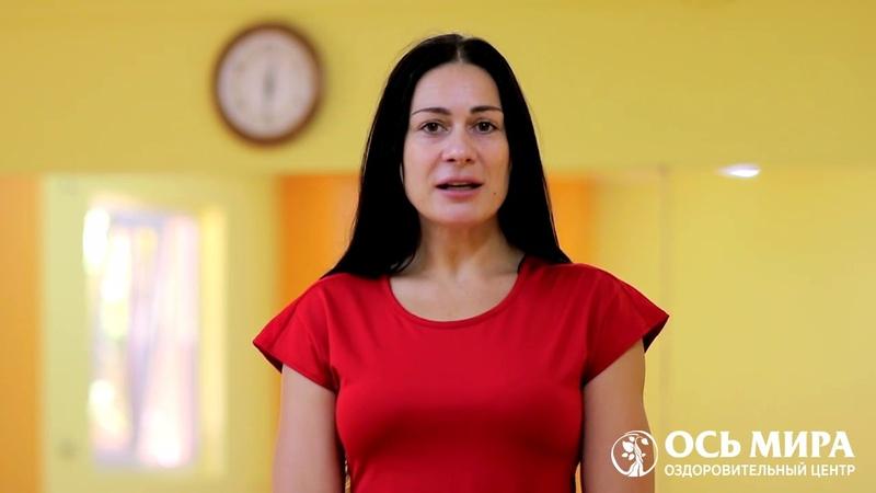 Приглашение на фитнес-программу Стройная фигура. Оздоровительный центр Ось Мира в Анапе