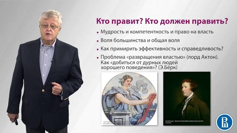 1.3 Вечные проблемы политики: обман или достижение блага - Андрей Мельвиль