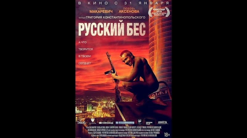 Русский Бес 2018, комедия, триллер, драма, режиссер Григорий Константинопольский